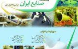 گزارش تکمیلی کنفرانس کاربرد کامپوزیت در صنایع ایران